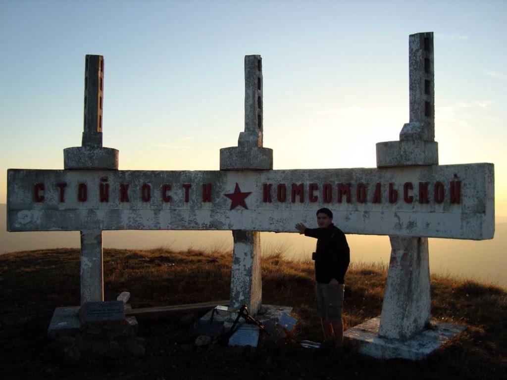 Памятный комплекс «Стойкости комсомольской»