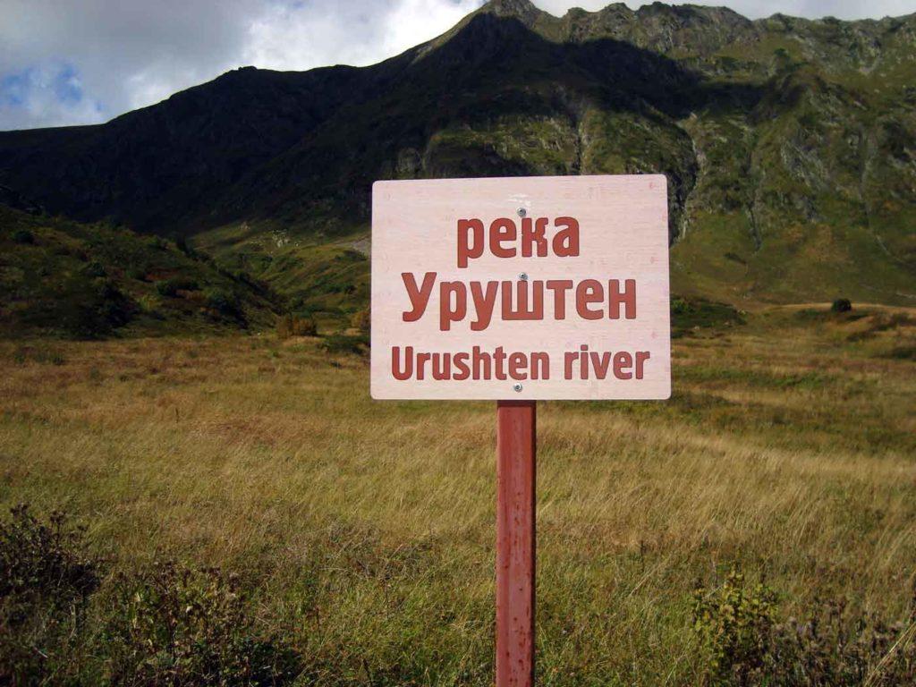 Река Уруштен