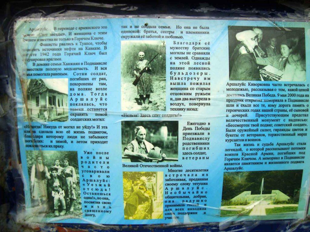 История Аршалуйс Ханжиян
