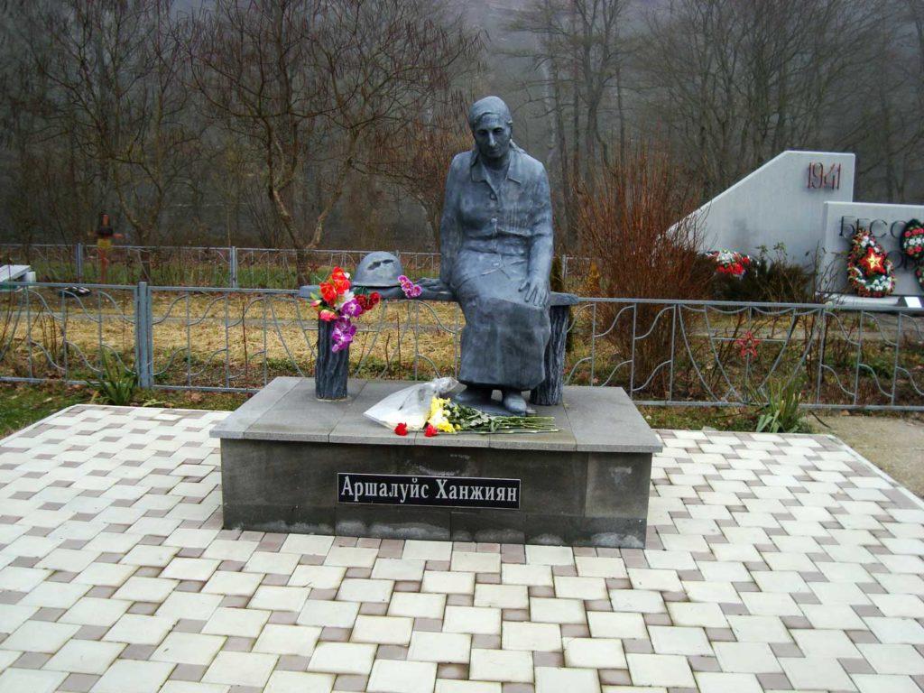 Аршалуйс Киворковна Ханжиян