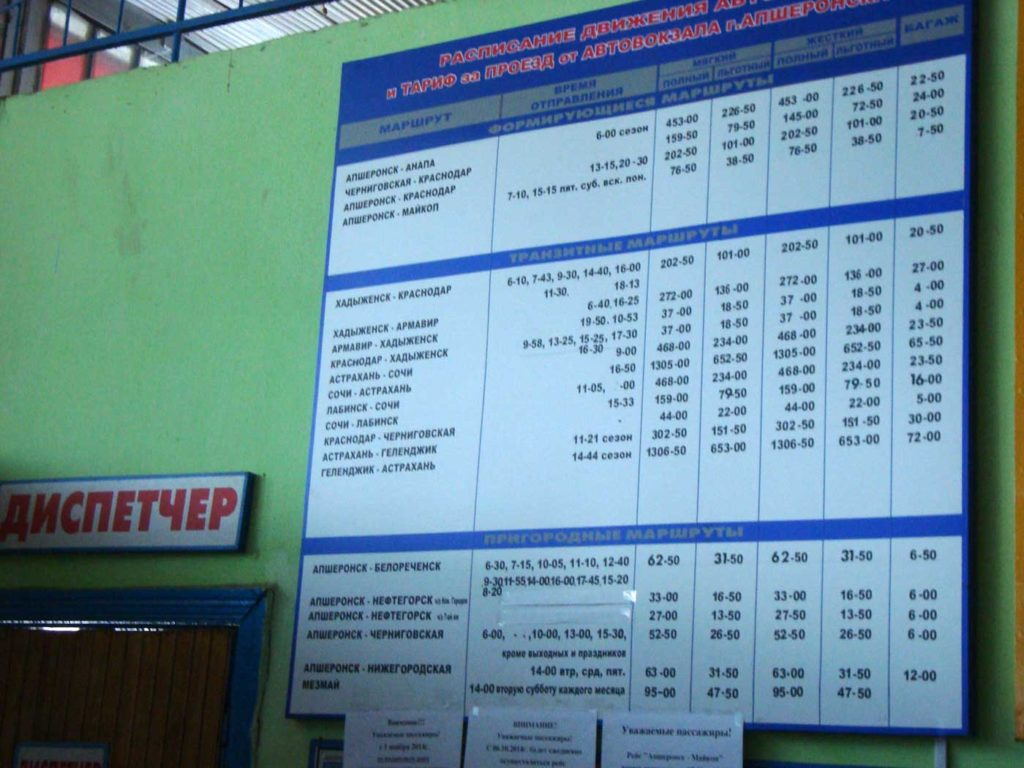 Расписание автобусов Апшеронск