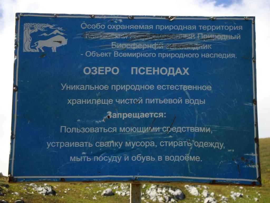 Табличка на Псенодахе