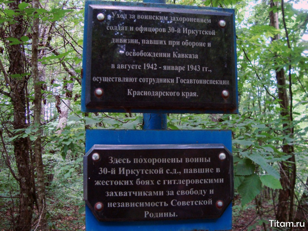 Каверзинские водопады. Воинское захоронение