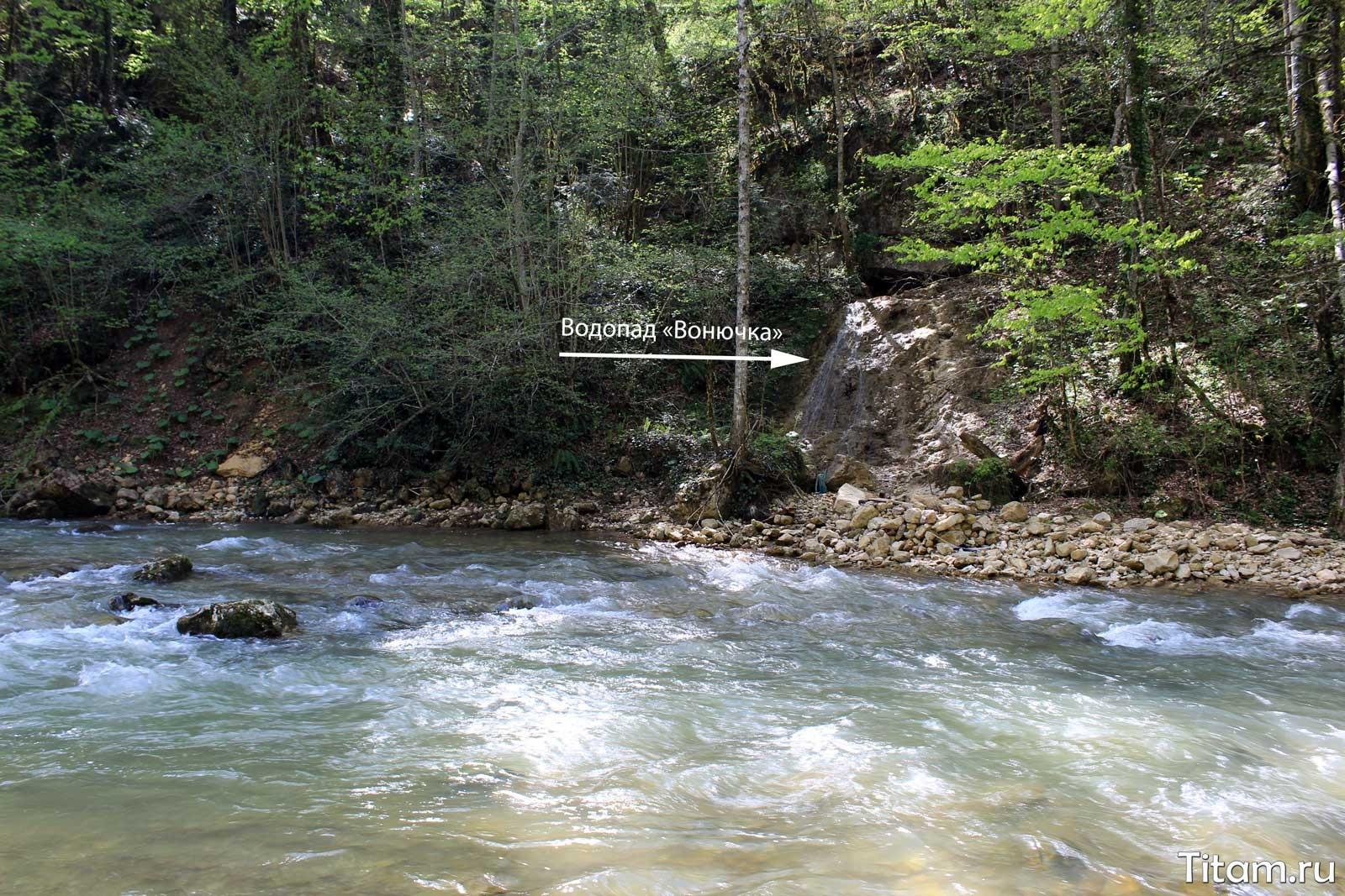 Водопад Вонючка