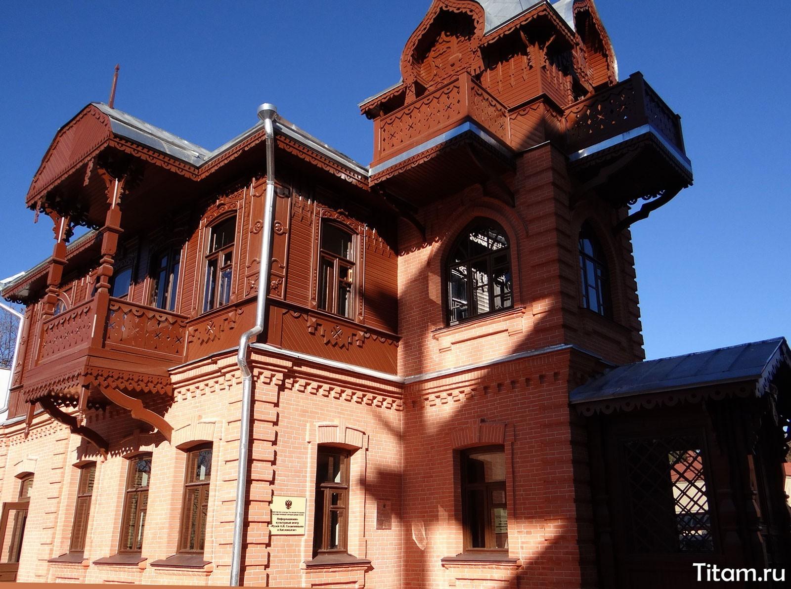 Музей Солженицына. Кисловодск