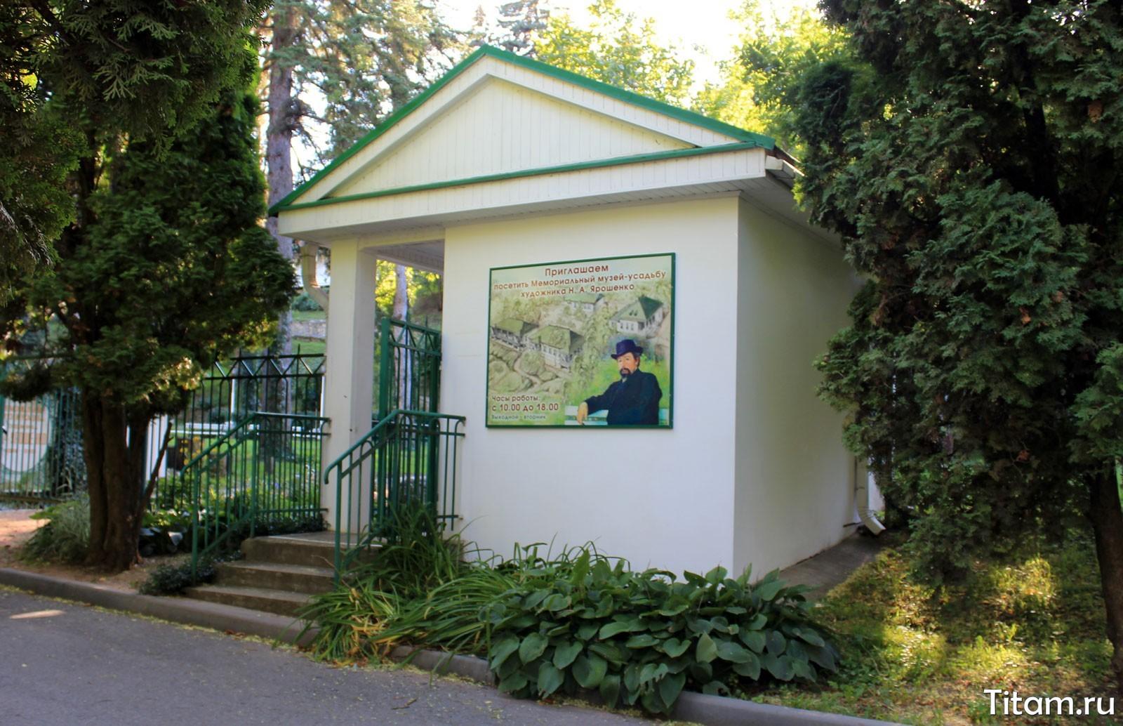 Музей-усадьба художника Ярошенко. Кисловодск