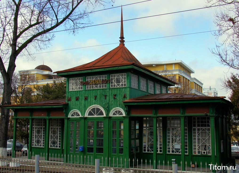 Станция Минутка