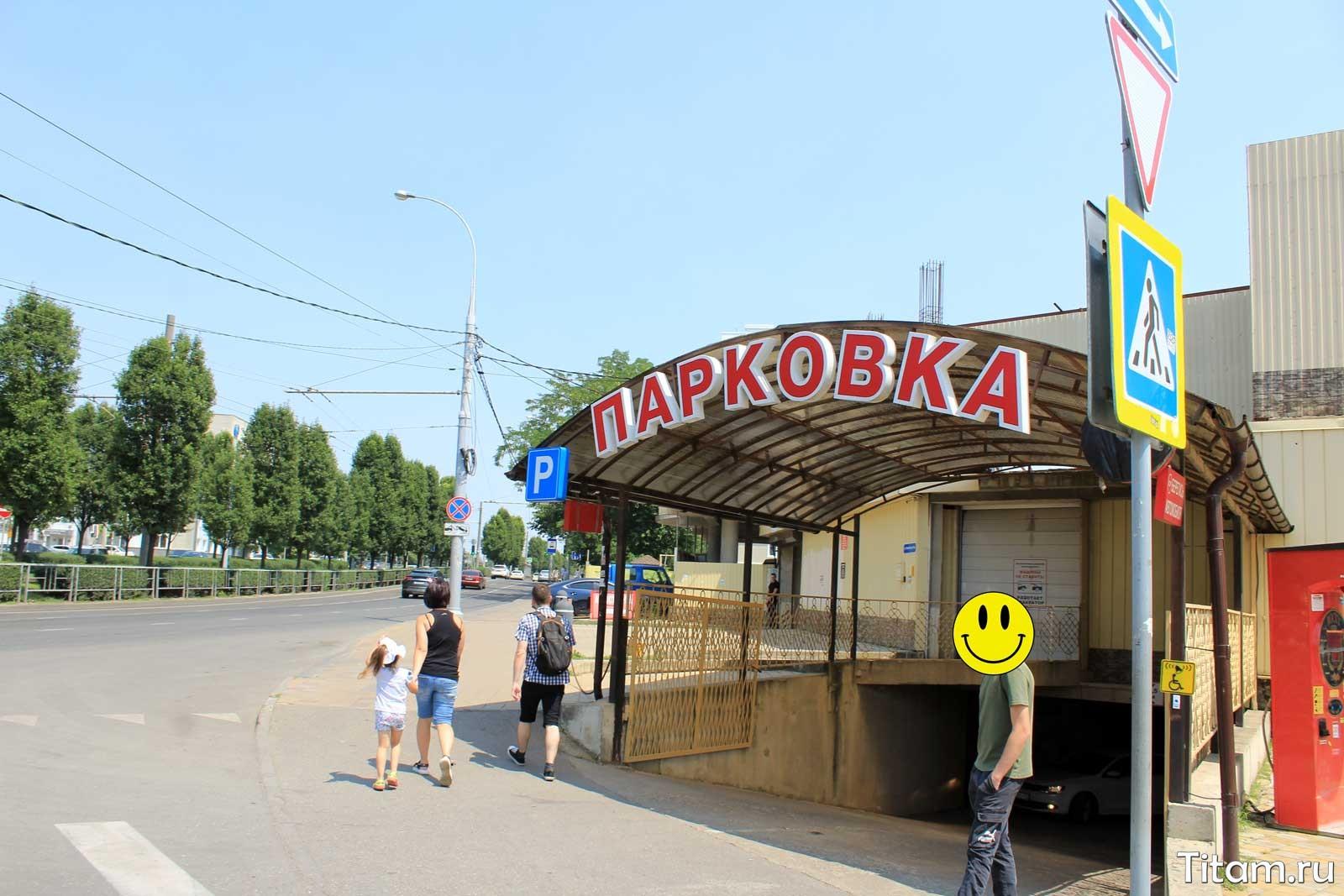 Парковка Сафари-парк Краснодар