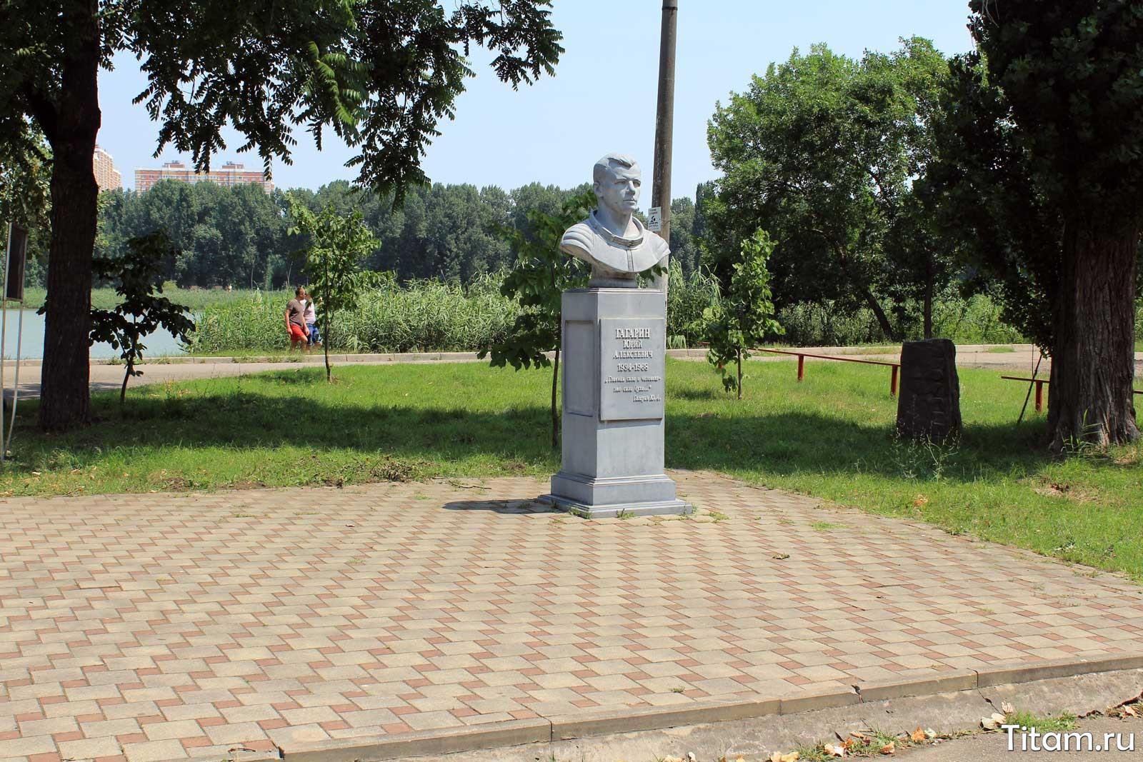 Парк Солнечный остров. Ю.А.Гагарин