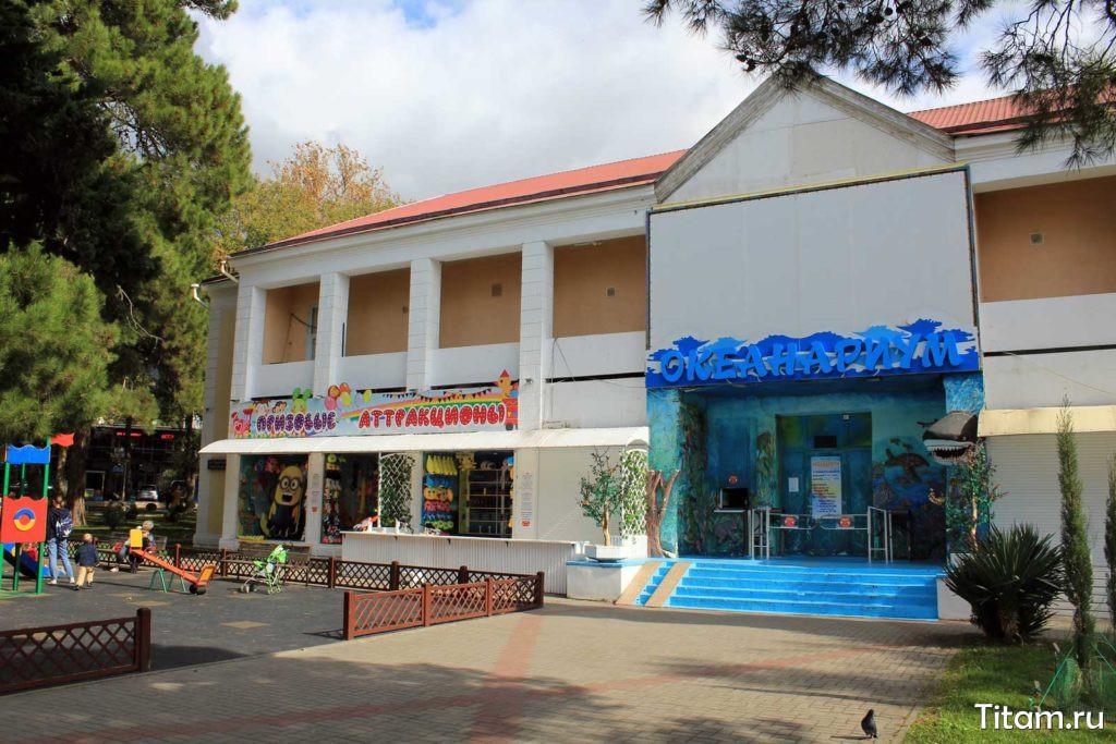 Геленджикский океанариум с улицы